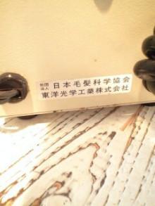 美容師のための【裏教科書】ハイヤマカシ-110518_1000~0001.jpg