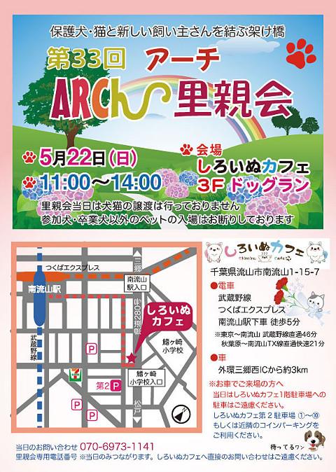 ARCh-satooyakai-33-1.jpg