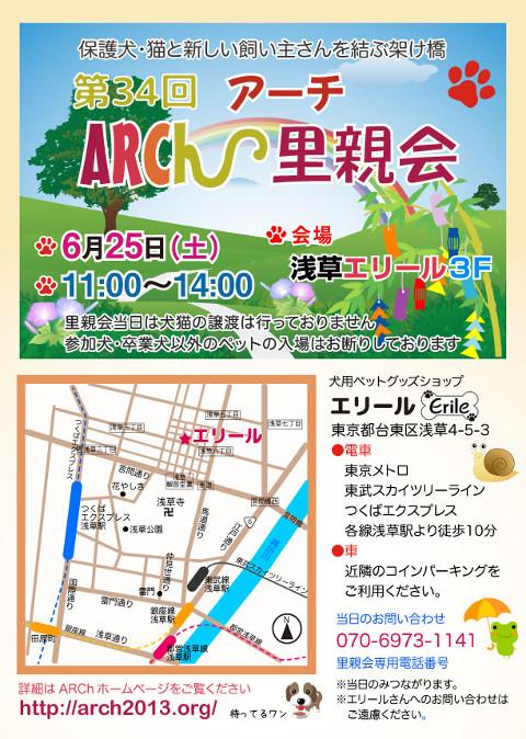 ARCh-satooyakai-34-1.jpg