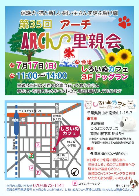 ARCh-satooyakai-35-1.jpg