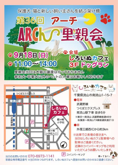 ARCh-satooyakai-36-1.jpg