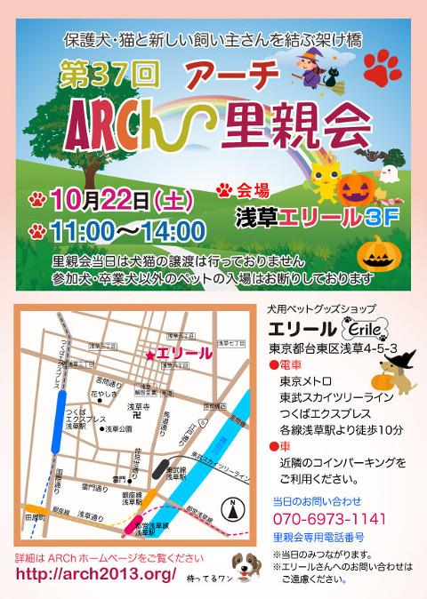 ARCh-satooyakai-37-1.jpg