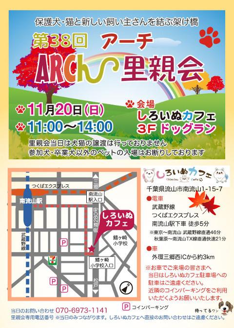 ARCh-satooyakai-38-1.jpg
