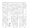 コトノハノトコ紙面例