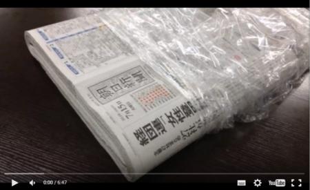 【動画】朝日新聞 公正取引委員会がメス 酷すぎる発行部数の「水増し」「押し紙」 [嫌韓ちゃんねる ~日本の未来のために~ 記事No8830