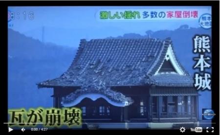 """【動画】地震で熊本城の瓦が崩れた→実はそれが正解。そこには日本建築の""""ある工夫""""があった [嫌韓ちゃんねる ~日本の未来のために~ 記事No8868"""