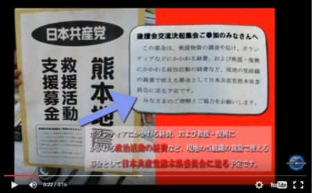 【動画】日本共産党の『 熊本地震救援活動支援募金 』は公選法違反+詐欺です。 [嫌韓ちゃんねる ~日本の未来のために~ 記事No8899