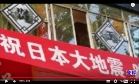 「日本の大地震を心からお祝いします」中国のレストランの横断幕。(NCKN) [嫌韓ちゃんねる ~日本の未来のために~ 記事No8946