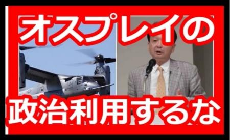 国会で日本人が激怒する仁比聡平 共産 の発言!オスプレイを政治利用する売国奴の実態を暴露 [嫌韓ちゃんねる ~日本の未来のために~ 記事No9009
