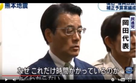 【動画】熊本地震 民進党・岡田、「激甚指定」の意味が理解できていない能無しであることを自ら暴露 [嫌韓ちゃんねる ~日本の未来のために~ 記事No9035