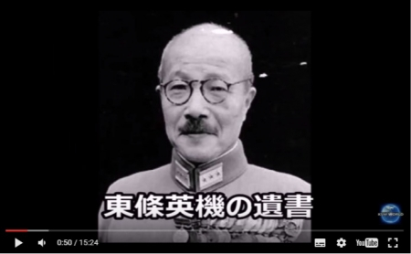 【動画】東條英機の遺書 国際的の犯罪としては無罪を主張した。今も同感である。 [嫌韓ちゃんねる ~日本の未来のために~ 記事No9078