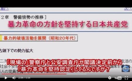 渡邉哲也氏「『日本共産党は公安監視団体』閣議決定により、国連制裁決議や国際的なテロ規制上、準テロ団体扱いになりました」 [嫌韓ちゃんねる ~日本の未来のために~ 記事No9258