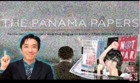 渡邉哲也、在日ヤクザや左翼SEALDsの資金源を叩き潰すパナマ文章と租税回避対策の世界の流れを大解説! [嫌韓ちゃんねる ~日本の未来のために~ 記事No9399