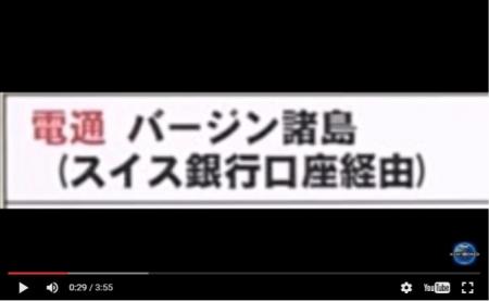 【動画】東京MXテレビ、パナマ文書「電通」の名前を報道。誰も「苫米地氏」の理論から逃れられない [嫌韓ちゃんねる ~日本の未来のために~ 記事No9448