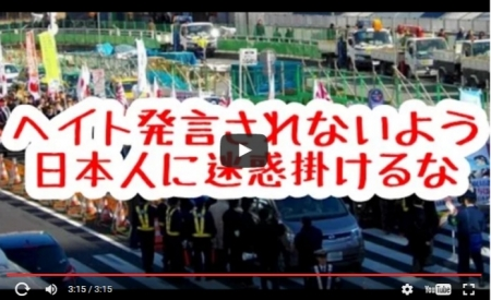 【ヘイトスピーチ規制法案】 在日韓国人 「在日コリアンは差別的な場面に出会わないことはない。ヘイトスピーチそのものを禁止せよ」 (NCKN) [嫌韓ちゃんねる ~日本の未来のために~ 記事No9473