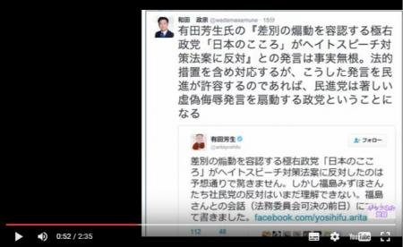 【民進党2016最新情報】有田芳生「差別煽動を容認する極右政党」と日本のこころを侮辱!和田政宗議員「法的措置を含め対応する」 [嫌韓ちゃんねる ~日本の未来のために~ 記事No9478
