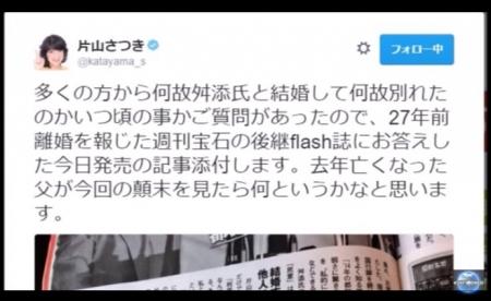 【動画】片山さつき氏が舛添について証言「結婚すら売名のため、他人は利用する対象」 [嫌韓ちゃんねる ~日本の未来のために~ 記事No9587