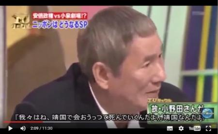 【動画】たけしが語る小野田寛郎氏『靖国で会おうっつて死んでいくんだよ…靖国なんだよ』 [嫌韓ちゃんねる ~日本の未来のために~ 記事No9657