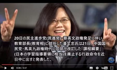 【動画】台湾・馬英九政権が作った日本の「植民地支配」を強調した歴史教科書、政権交代で使用中止へ [嫌韓ちゃんねる ~日本の未来のために~ 記事No9670