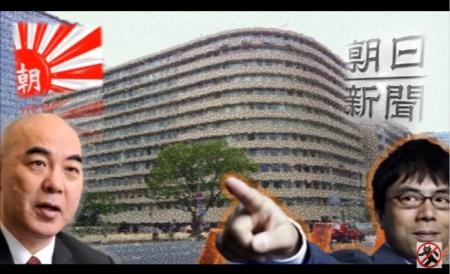 反日・朝日新聞を倒産させる具体的な方法が暴露される! [嫌韓ちゃんねる ~日本の未来のために~ 記事No9712