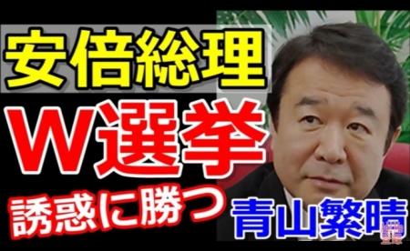 青山繁晴 安倍総理が被災地を考え衆参同日選挙を思いとどまる!誘惑に勝ったw [嫌韓ちゃんねる ~日本の未来のために~ 記事No9924