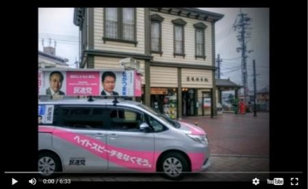 【動画】民進党・有田の街宣車で、しばき隊一般人の自宅を訪れ恫喝 なぜ報道しない? [嫌韓ちゃんねる ~日本の未来のために~ 記事No9945