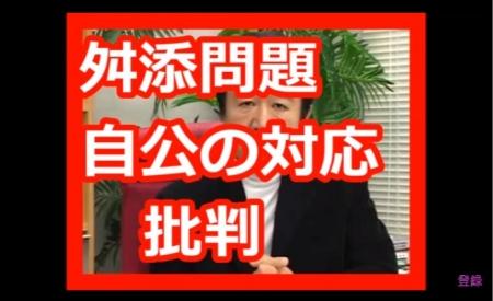 【青山繁晴】暴露!安倍総理は舛添要一の政治資金不正使用を知っていた可能性を暴露! [嫌韓ちゃんねる ~日本の未来のために~ 記事No9961