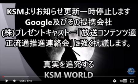 【動画】KSMよりお知らせ更新一時停止します。Google及びその提携会社、株プレゼントキャスト=「放送コンテンツ適正流通推進連絡会」に強く抗議します。 [嫌韓ちゃんねる ~日本の未来のために~ 記事No10008