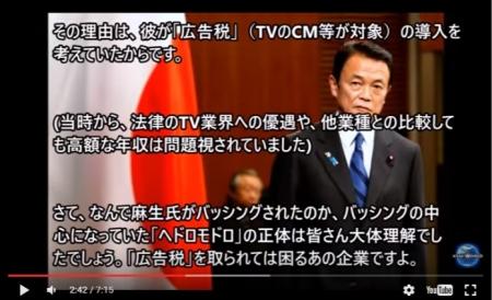 【動画】麻生総理をテレビ局が一致団結して潰した理由を忘れてはいけない。過ちは繰り返すな。 [嫌韓ちゃんねる ~日本の未来のために~ 記事No10070