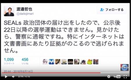 【動画】SEALDs奥田さん「今回ばかりは野党を応援っ」22日公示後は公選法違反 渡邉哲也氏 [嫌韓ちゃんねる ~日本の未来のために~ 記事No10271