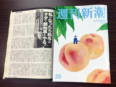 20160622-00509849-shincho-001-2-view.jpg