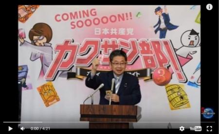 【動画】日本共産党が、またしても『愚かな方法』で『若者を騙そうとしている』が誰も相手にしない模様 [嫌韓ちゃんねる ~日本の未来のために~ 記事No10309
