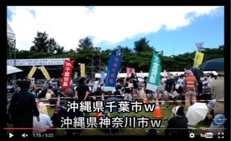 【動画】不思議な「沖縄県民大会」千葉って沖縄じゃねーよな?最近は一般市民の情報収集能力もすごい。 KSM WORLD サブチャンネル KSM WORLD サブチャンネル [嫌韓ちゃんねる ~日本の未来のために~ 記事No10318