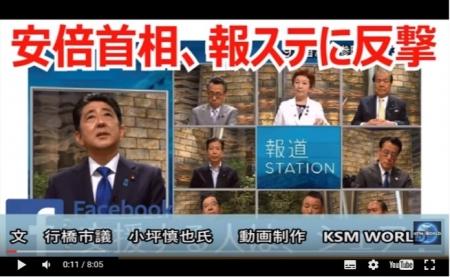 【動画】拡散!安倍首相withネットツール vs 偏向メディア・報ステ 皆様へ。 安倍首相が反撃してらっしゃる。倍返しだ! [嫌韓ちゃんねる ~日本の未来のために~ 記事No10332