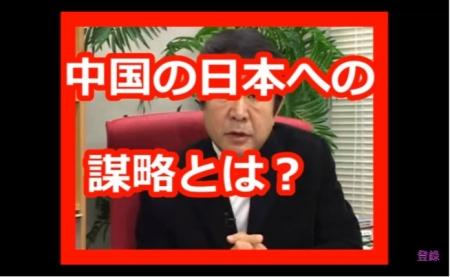 【青山繁晴】暴露!日本を貶める中国の謀略!日本の移民政策を利用する習近平の実態とは [嫌韓ちゃんねる ~日本の未来のために~ 記事No10420