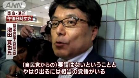 増田元総務大臣、出馬に含み…都知事選で動き加速