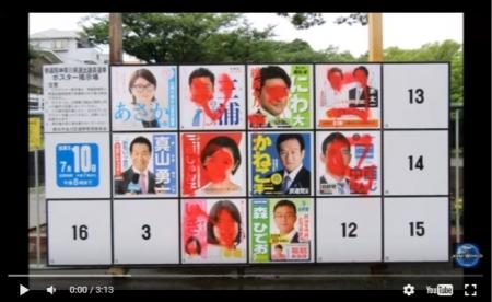 【動画】神奈川で悪質な選挙妨害! 民主主義社会を守るために選挙妨害者を晒し上げよう!ガンガン通報しましょう! [嫌韓ちゃんねる ~日本の未来のために~ 記事No10507