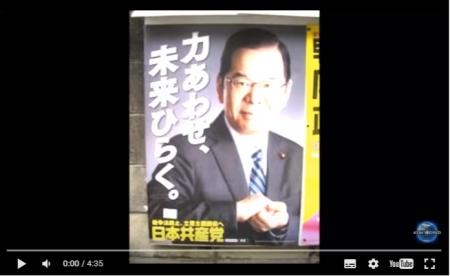 【動画】共産党・志位のポスター、中国への秘密サイン? あなたは日共と中共の蜜月関係を知ってました? [嫌韓ちゃんねる ~日本の未来のために~ 記事No10508