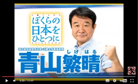 【参院選】青山繁晴・落選で有田芳生・当選の日本人に悪夢の可能性が浮上!確実に文春砲が効いていた?自民党から暴露された衝撃の事実ばヤバ過ぎる! [嫌韓ちゃんねる ~日本の未来のために~ 記事No10527
