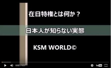 【動画】在日特権とは何か?大量の税金が投入されている。日本人が知らない実態。以前はこうだった! [嫌韓ちゃんねる ~日本の未来のために~ 記事No10560