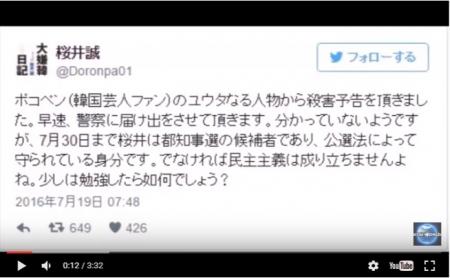 【動画】東京都知事選2016 桜井誠氏 2度目の殺害予告「ポコペン韓国芸人ファンのユウタなる人物から殺害予告を頂きました」 [嫌韓ちゃんねる ~日本の未来のために~ 記事No10777