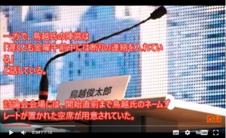 【動画】ネット討論会に鳥越俊太郎だけ欠席!!「また政策論争から逃げやがった」と批判が殺到し炎上 [嫌韓ちゃんねる ~日本の未来のために~ 記事No10865