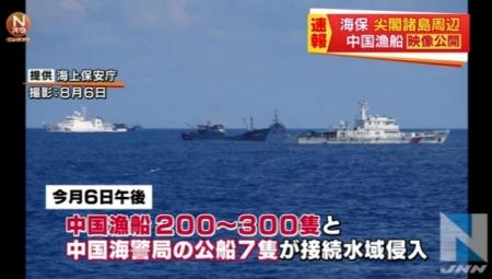 海保 尖閣諸島周辺で撮影、中国漁船の映像公開 TBS系(JNN) - Yahoo!ニュース