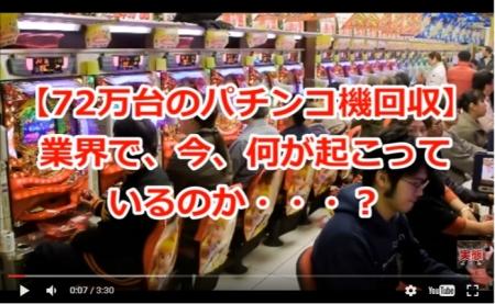 【動画】パチンコ業界も終わり! 「72万台のパチンコ機強制回収へ」 [嫌韓ちゃんねる ~日本の未来のために~ 記事No11124