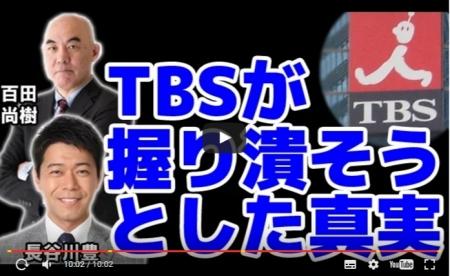 反日左翼 TBSが報道を拒絶した不都合な真実とは・・・。 [嫌韓ちゃんねる ~日本の未来のために~ 記事No11133