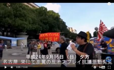 沖縄、高江のヘリパッド反対派の集団が名古屋で在特会に排除される様子 市民団体でも排除できるんですよ。沖縄県民、県警何やってるの? [嫌韓ちゃんねる ~日本の未来のために~ 記事No11159