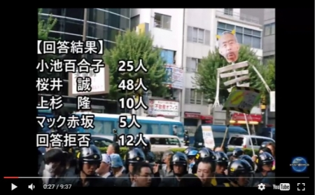 【動画】東京都内のお巡りさん100人に都知事選で誰に投票したか聞きました なんと50%が桜井誠氏に投票 [嫌韓ちゃんねる ~日本の未来のために~ 記事No11214