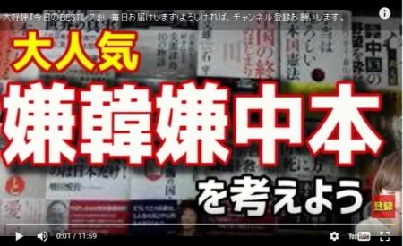 """""""嫌韓嫌中本の人気""""に毎日新聞記者が『凄まじい焦りっぷり』を露呈中。韓国の悪い面を伝えてこなかったと自白 [嫌韓ちゃんねる ~日本の未来のために~ 記事No11377"""