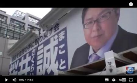 【動画】桜井誠新党結成 新党名「日本第一党」略称「日本一」 [嫌韓ちゃんねる ~日本の未来のために~ 記事No11556