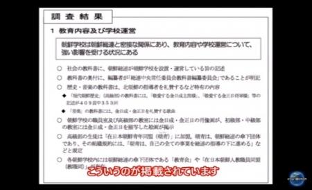 【動画】小池百合子氏の英断 東京都のHPから削除された朝鮮学校調査報告書、知事の指示で再掲載 拉致被害者救出「対北宣伝放送」にメッセージも [嫌韓ちゃんねる ~日本の未来のために~ 記事No11823